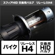 SPHERE LIGHT スフィアライト 各種バルブ HID交換用バルブ バイク用 H4 Hi/Lo リレーレス タイプ:4300K