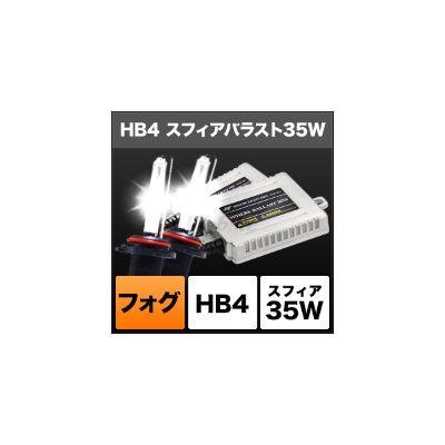サスペンション, その他 SPHERE LIGHT HID 35W HB4 4300K(1)