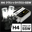 SPHERE LIGHT スフィアライト その他灯火類 HIDコンバージョンキット クラシックバラスト 55W H4 Hi/Lo タイプ:6000K(3年保証)