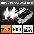 SPHERE LIGHT スフィアライト その他灯火類 フォグ用HIDコンバージョンキット クラシックバラスト 55W HB4 タイプ:4300K(3年保証)