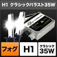 SPHERE LIGHT スフィアライト その他灯火類 フォグ用HIDコンバージョンキット クラシックバラスト 35W H1 タイプ:8000K(3年保証)