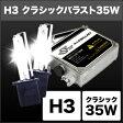 SPHERE LIGHT スフィアライト その他灯火類 HIDコンバージョンキット クラシックバラスト 35W H3 タイプ:4300K(3年保証)