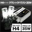 SPHERE LIGHT スフィアライト その他灯火類 HIDコンバージョンキット クラシックバラスト 35W H4 Hi/Lo リレーレス タイプ:8000K(3年保証)