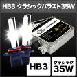 SPHERE LIGHT スフィアライト その他灯火類 HIDコンバージョンキット クラシックバラスト 35W HB3 タイプ:8000K(3年保証)