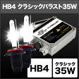 SPHERE LIGHT スフィアライト その他灯火類 HIDコンバージョンキット クラシックバラスト 35W HB4 タイプ:8000K(3年保証)
