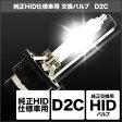 SPHERE LIGHT スフィアライト 各種バルブ 純正HID仕様車用交換バルブ D2C(K) タイプ:6000K