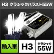 SPHERE LIGHT スフィアライト その他灯火類 輸入車用HIDコンバージョンキット クラシックバラスト 55W H3 タイプ:8000K(3年保証)