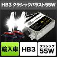 SPHERE LIGHT スフィアライト その他灯火類 輸入車用HIDコンバージョンキット クラシックバラスト 55W HB3 タイプ:3000K(Yellow、3年保証)