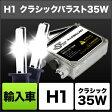 SPHERE LIGHT スフィアライト その他灯火類 輸入車用HIDコンバージョンキット クラシックバラスト 35W H3 タイプ:8000K(3年保証)