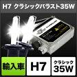 SPHERE LIGHT スフィアライト その他灯火類 輸入車用HIDコンバージョンキット クラシックバラスト 35W H7 タイプ:3000K(Yellow、3年保証)