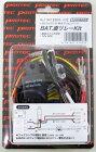 【セール特価!】プロテックPROTECBDR-110BAT.直リレースイッチキット(12v10A)