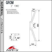 HURRICANEハリケーンハンドルキットPOLICE3型ハンドルセットカラー:クロームメッキGROM(16JC61-1300001-)