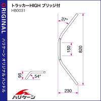 HURRICANEハリケーンハンドルキットトラッカーハイブリッジ付ハンドルセットカラー:クロームメッキCB1300SB(10-16ABS車)