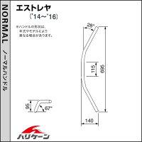 HURRICANEハリケーンハンドルキットPOLICE3型ハンドルセットカラー:クロームメッキエストレヤ(14-16FI車)