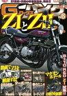 三栄書房SAN-EISHOBO書籍G-WORKSバイクVol.6