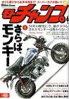 三栄書房SAN-EISHOBO書籍モトチャンプ2017年6月号