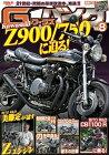 三栄書房SAN-EISHOBO書籍G-WORKSバイクVol.8