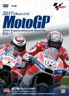 ウィック・ビジュアル・ビューロウWick2017MotoGPTM公式DVDRound17マレーシアGP