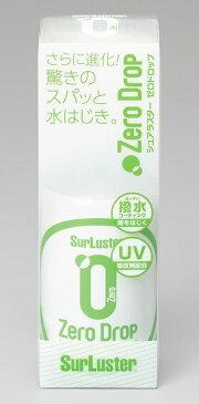 シュアラスター SurLuster 洗浄・脱脂ケミカル ゼロドロップ 容量:150ml