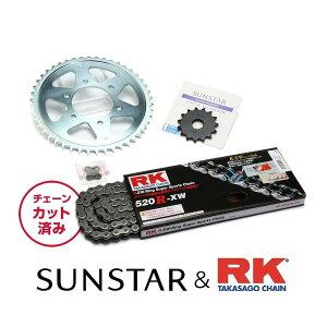 【イベント開催中!】 SUNSTAR サンスター フロント・リアスプロケット&チェーン・カシメジョイントセット チェーン銘柄:RK製STD520R-XW(スチールチェーン) GSR250 GSR250F GSR250S