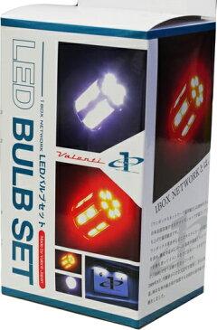 オグショー OGUshow その他灯火類 【ブランド:VALENTI(ヴァレンティ・バレンティ)】200系ハイエース 4型 LEDバルブセット フロント・リアフルセットヘッドライト