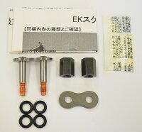 【セール特価!】EKチェーン江沼チェーンQXリングシールチェーン520ZVX3リンク数:154L