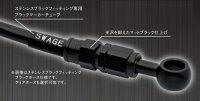 SWAGE-LINEスウェッジラインプロ車種別ブレーキホースキットホースの長さ:200mmロングホースカラー:クリアーコーティングFZ1[RN21N](08-16)