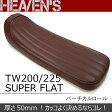 HEAVENS ヘブンズ シート本体 スーパーフラットタイプシート バーチカル 低反発シート シートカラー:ブラウン パイピングカラー:レッド スタンダード TW200 TW225