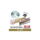 【在庫あり】SUNSTAR サンスター フロント・リアスプロケット&チェーン・カシメジョイントセット【注目商品】 チェーン銘柄:DID製GG520VX2(ゴールドチェーン) CB400SF (520コンバート)