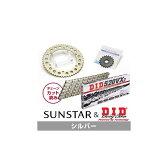 【セール特価!】SUNSTAR サンスター フロント・リアスプロケット&チェーン・カシメジョイントセット チェーン銘柄:DID製SS520VX2(シルバーチェーン) SR400 (520コンバート)