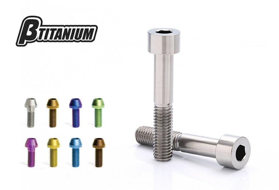 βTITANIUM ベータチタニウム ストレートキャップチタンボルト M4 アイスブルー