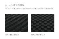 FullSixカーボンモノコックフューエルタンクマットコート(艶なし)平織り10981198848