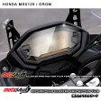 【在庫あり】MOTO SKIN モトスキン その他メーター関連 メータープロテクションフィルム TPUクリスタル CBR500F CBR500R CBR500X CRF250 Rally グロム