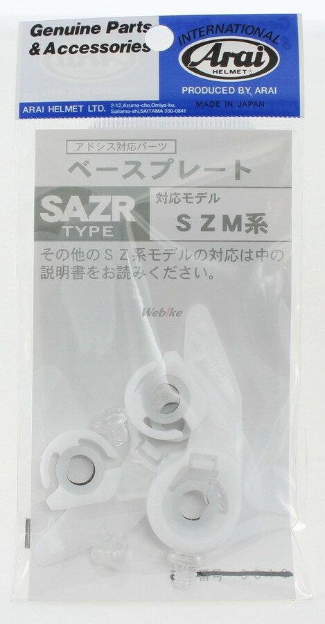 ヘルメット用アクセサリー・パーツ, その他 Arai ZR RX-7RR3 RR3 SZ-M SZ-RAM2 2