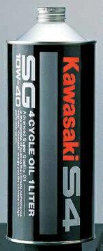 【在庫あり】【イベント開催中!】 KAWASAKI カワサキ S4 4サイクルオイル 容量:1リットル缶