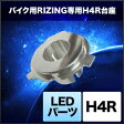 【在庫あり】SPHERE LIGHT 各種バルブ バイク用 スフィアLED RIZING H4R台座 【スフィアライト】 CBR250RR NC22 NSR250R MC21