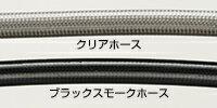 SWAGE-LINEスウェッジラインフロントブレーキホースキットホースの長さ:50mmロングホースカラー:ブラックスモークX-4(97-99)