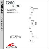 HURRICANEハリケーンハンドルキットフォワードコンチ1型ハンドルセットカラー:ブラックZ250(13-14ABS無し車)