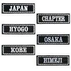 MOTOBLUEZモトブルーズその他グッズ【HEAVY】バイカーズMC刺繍パッチ近畿バージョンタイプ:JAPAN(日本)