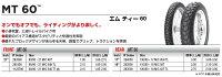 PIRELLIピレリオフロード・エンデューロ/ラリーMT60【130/80-17M/C65HTL】エムティー60タイヤ