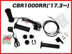 ENDURANCEエンデュランスグリップヒーターセットHG120CBR1000RR(17.3-)2BL-SC77-1000001-