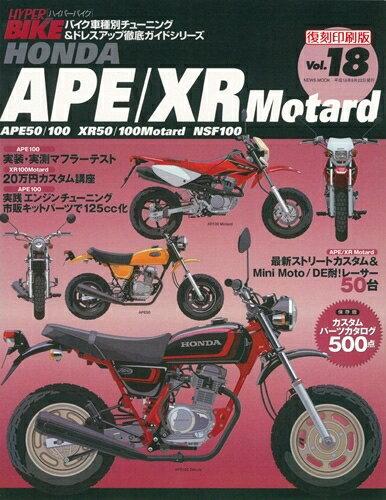 駆動系パーツ, 強化クラッチ  SAN-EI SHOBO Vol.18 HONDA APEXR Motard