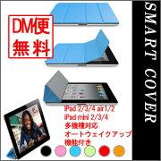 スマートカバー/ipadsmartcover/ipadairSmartcover/iPadRetinasmartcover/ipadスマートカバー/iPadairスマートカバー/iPadretinaスマートカバー/スタンド機能付き(角度調節可能)スリープ機能付き/SmartCover