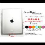Ipad2/3/4新IpadClearカバー/iPadcover/iPadsmartカバーコンパニオン