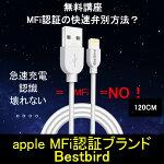lightningcable/lightningケーブル/lightningusbケーブル/applemfi認証製品/ipad/iphone7/ios10対応/Bestbird正規品【120cm】