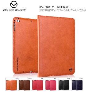 【B2C】ipad air ケース/iPad air2 カバー/ipad ケース/ipad mini ケース/air1/air2/ipad2/3/4/mini4/mini3/mini2/mini1/OrangeMonkey正規品/レザーケース/送料無料!人気ケース!