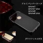 iPhone 7 metal ケース/iphone7 plus ケース アルミ/iphone 7 ケース アルミ/iPhone6/6s ケース/iPhone6/6s アルミパネルケース/iPhone6/6s ケース アップル ロゴ見える/iPhone6/6s ケース/iPhone6 ケース リンゴロゴ見える/iphone6 plusケース/アルミケース