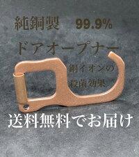 ドアオープナーオープンドアツールオープンドア非接触抗菌銅イオンウイルス対策無接触純銅製銅製感染防止エレベーターボタンドアATM日本製国産
