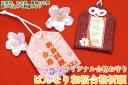 【通常サイズ】オリジナル合格お守り『はんなり和桜』大学受験 ...