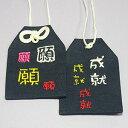 プライベートお守り袋『願願願〜成就成就成就〜』【楽ギフ_包装選択】